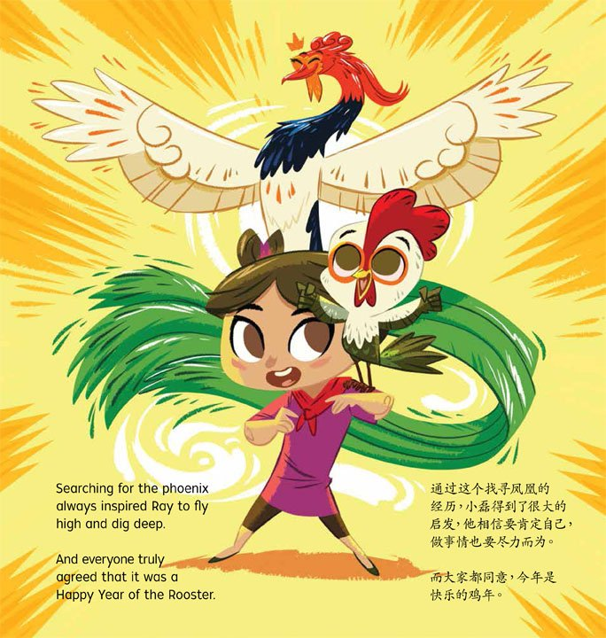 Interior artwork of phoenix, Ray and Ying from The Year of the Rooster